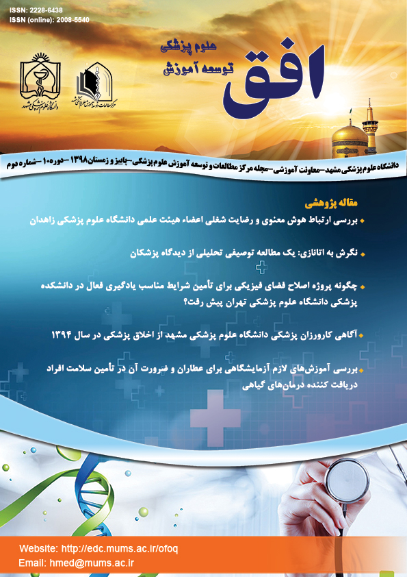 افق توسعه آموزش علوم پزشکی